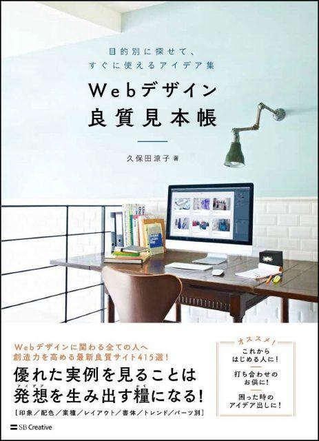 「Webデザイン良質見本帳 ―目的別に探せて、すぐに使える見本集―」